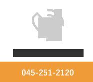 お電話でのお問合せ TEL:045-251-2120