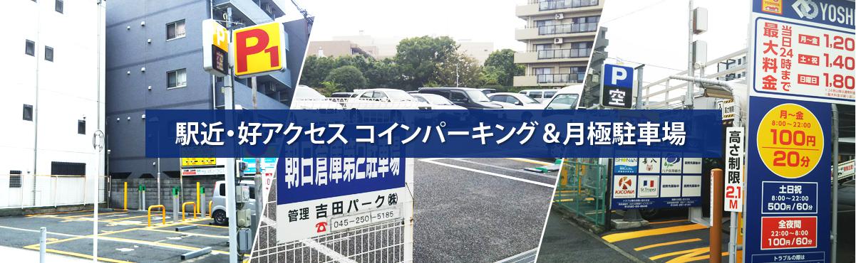 駅近・好アクセス コインパーキング&月極駐車場
