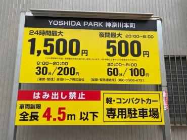park-kanagawahoncho-1