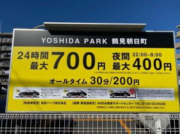 park-tsurumiasahicho-1