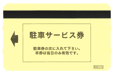 駐車サービス券の写真