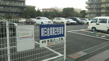 朝日倉庫第2月極駐車場の写真(1)